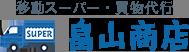 移動スーパー・買物代行 畠山商店