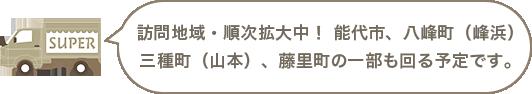 訪問地域・順次拡大中! 能代市、八峰町(峰浜)三種町(山本)、藤里町の一部も回る予定です。